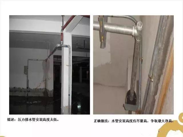 机电安装施工问题汇总及正确做法_27