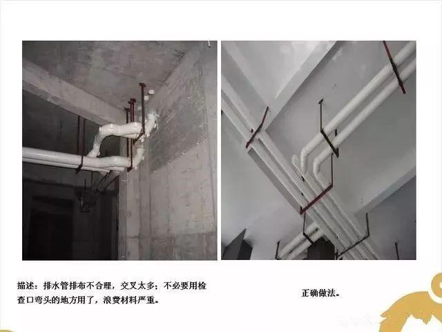 机电安装施工问题汇总及正确做法_19
