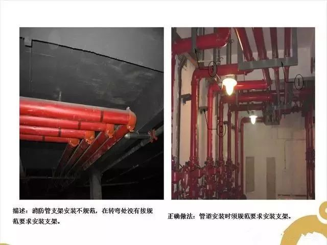 机电安装施工问题汇总及正确做法_32