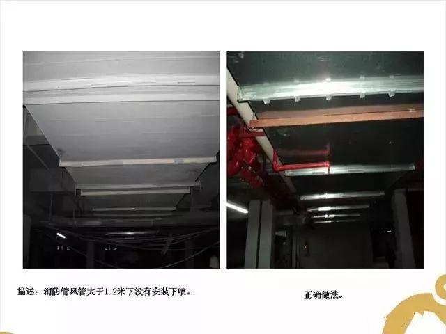 机电安装施工问题汇总及正确做法_36