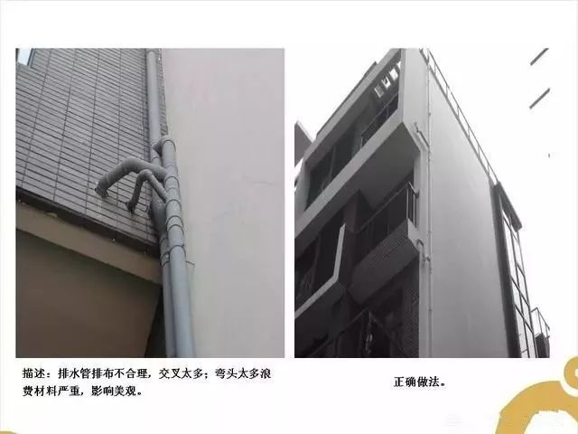 机电安装施工问题汇总及正确做法_20