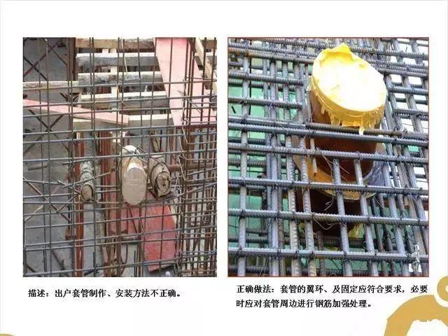 机电安装施工问题汇总及正确做法_23