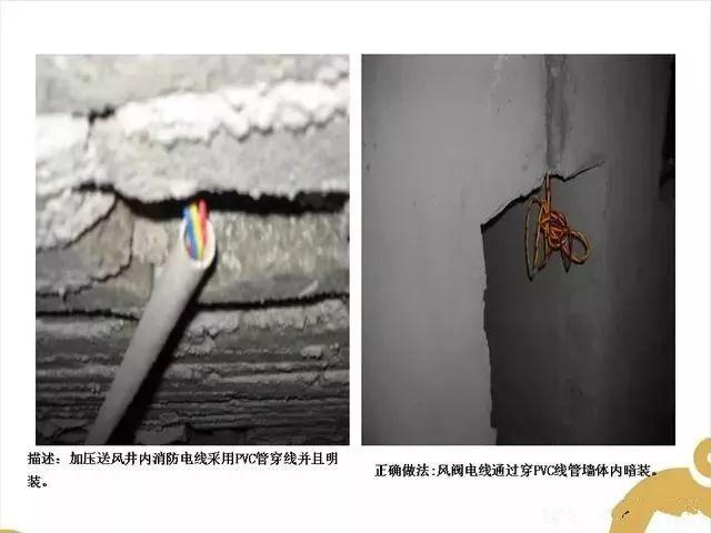 机电安装施工问题汇总及正确做法_40