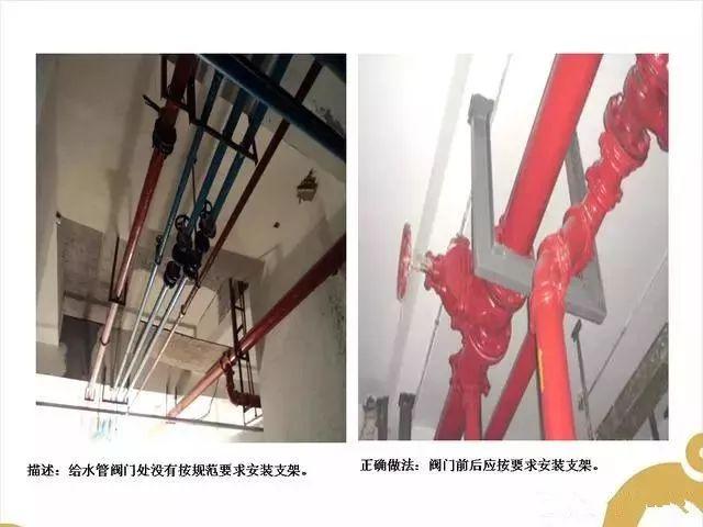 机电安装施工问题汇总及正确做法_12