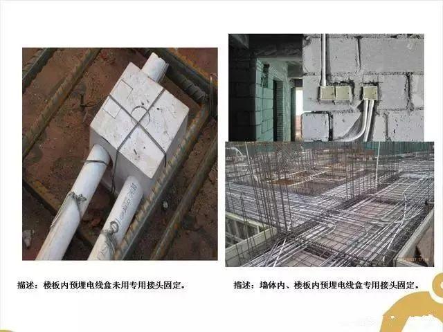 机电安装施工问题汇总及正确做法_48