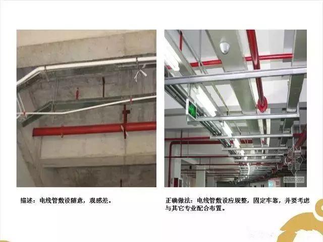 机电安装施工问题汇总及正确做法_50