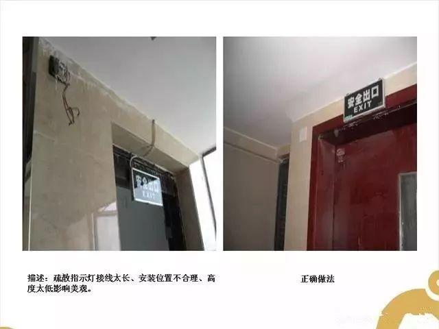 机电安装施工问题汇总及正确做法_51