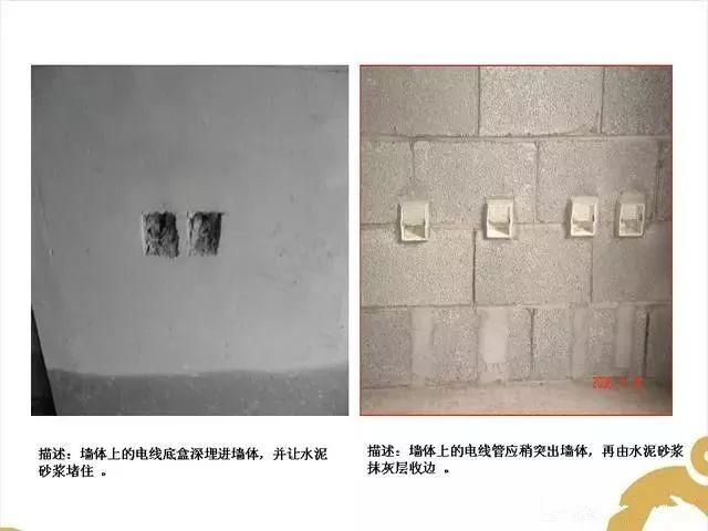 机电安装施工问题汇总及正确做法_49