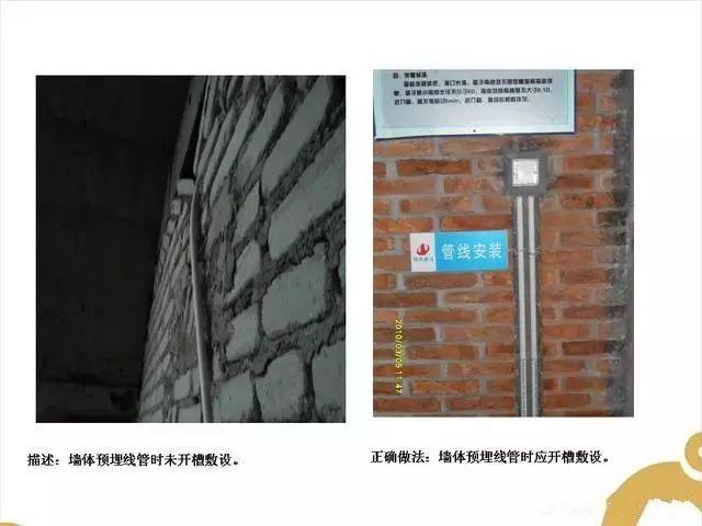 机电安装施工问题汇总及正确做法_43