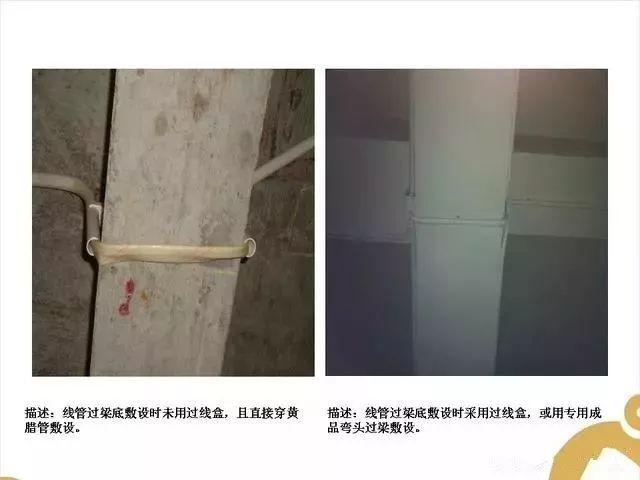 机电安装施工问题汇总及正确做法_44