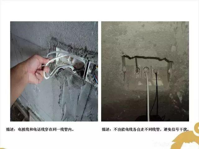 机电安装施工问题汇总及正确做法_41