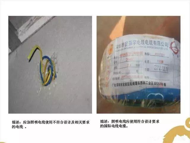 机电安装施工问题汇总及正确做法_54