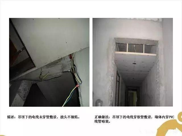 机电安装施工问题汇总及正确做法_45