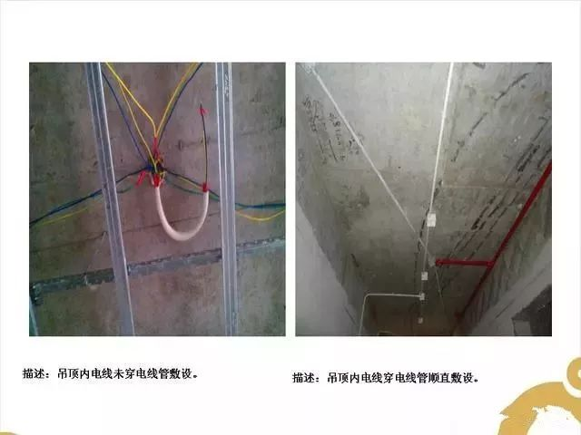 机电安装施工问题汇总及正确做法_46