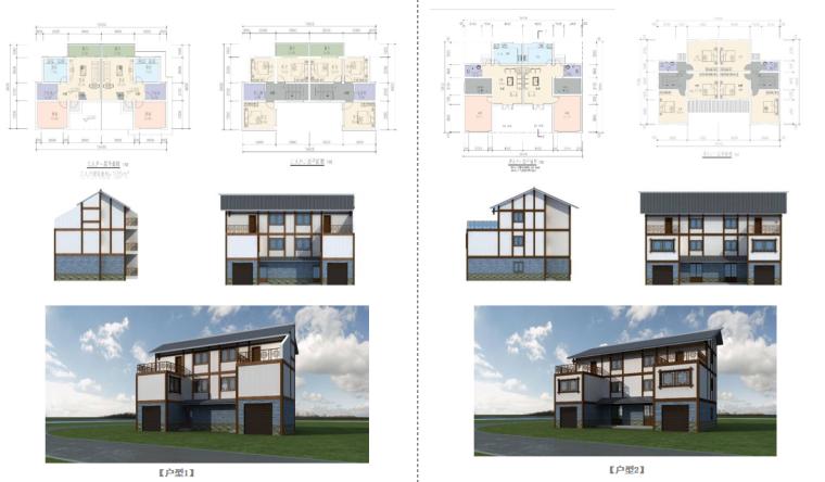 安置区建筑设计