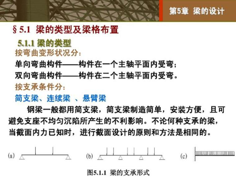 钢结构设计原理课件(PDF,共68页)