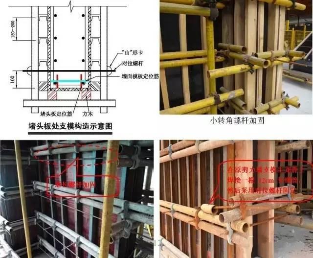 工地上必知的剪力墙、梁、板模板标准做法,_5