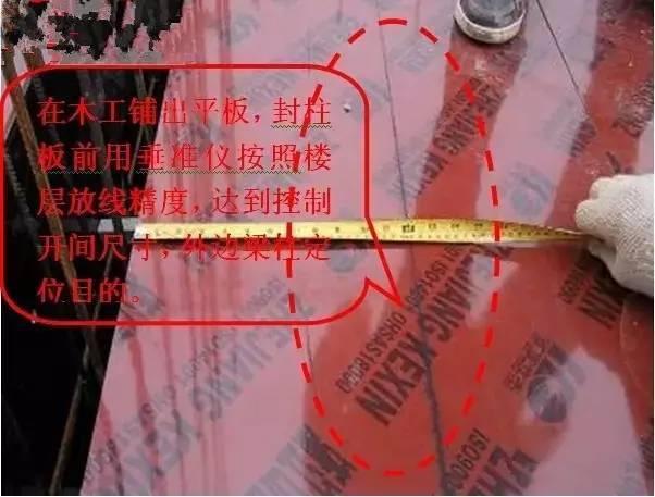 工地上必知的剪力墙、梁、板模板标准做法,_16