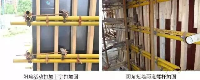 工地上必知的剪力墙、梁、板模板标准做法,_6