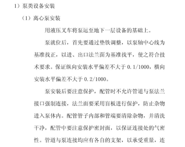 南昌住宅小区机电安装招标文件(177页)