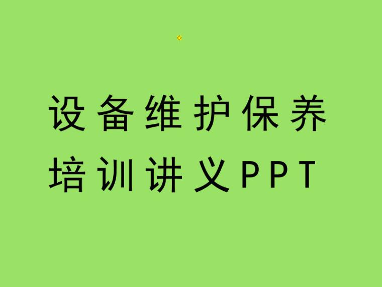 设备维护保养培训讲义PPT(内容全面)