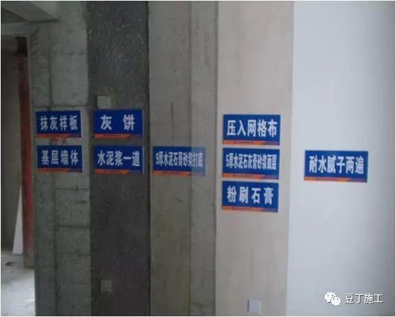 八大工程细部施工工艺标准做法,150余张照片_36
