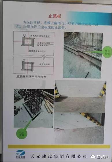 八大工程细部施工工艺标准做法,150余张照片_21