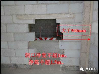 八大工程细部施工工艺标准做法,150余张照片_143