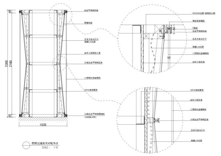 室内综合节点施工图(多材质拼接,收口等)