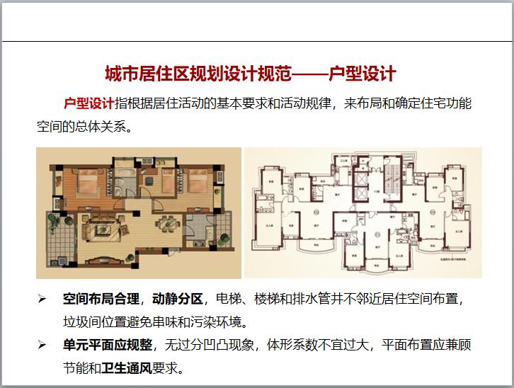 城市居住区规划设计规范——户型设计
