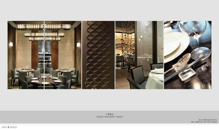 重庆国际酒店室内设计方案+效果图丨76P-33.中餐包房设计概念