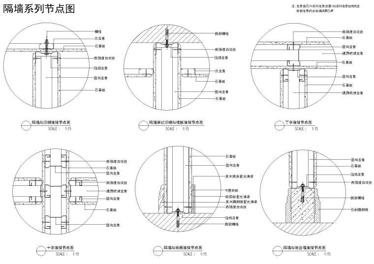 隔墙系列节点图2