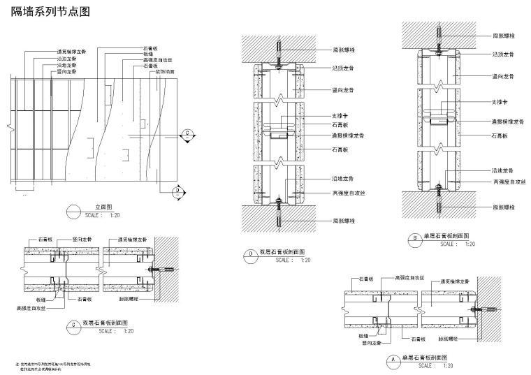 隔墙系列节点图3