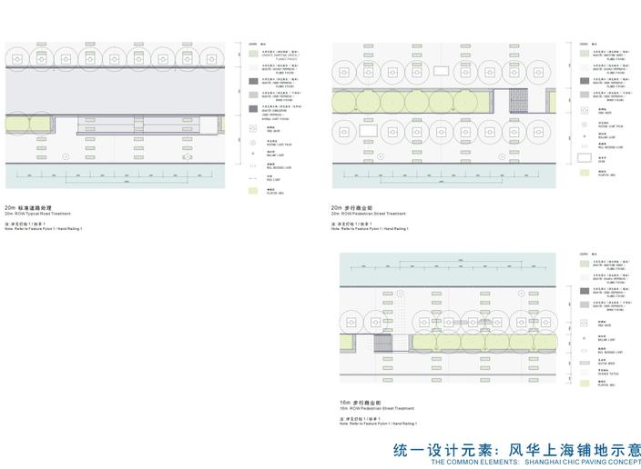 [上海]苏州河滨河景观地块详细规划设计文本-统一设计元素