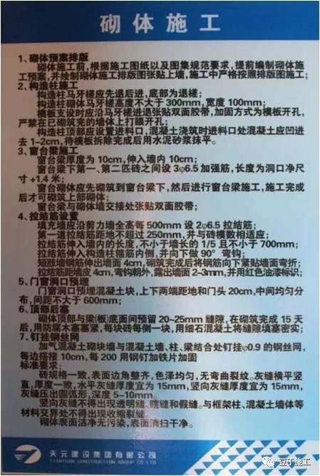 八大工程细部施工工艺标准做法_27