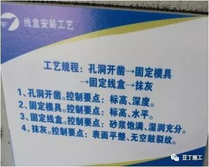 八大工程细部施工工艺标准做法_55