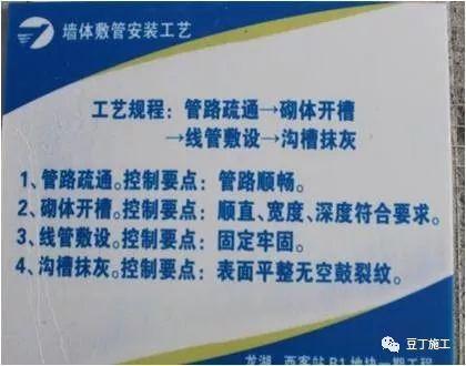 八大工程细部施工工艺标准做法_54