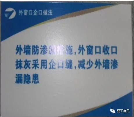 八大工程细部施工工艺标准做法_42
