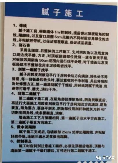 八大工程细部施工工艺标准做法_40