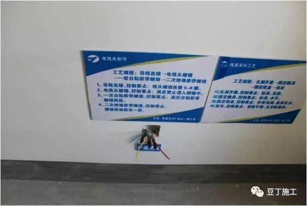 八大工程细部施工工艺标准做法_61