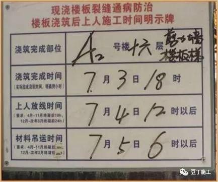 八大工程细部施工工艺标准做法_127