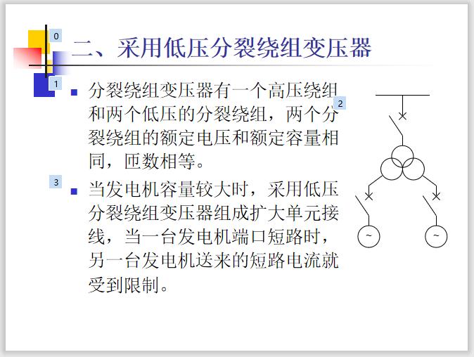 电气主接线—限制短路电流的方法