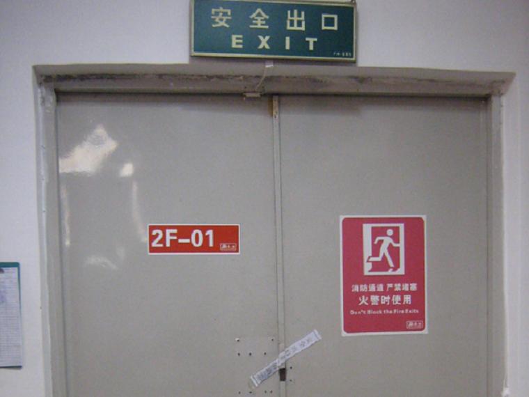 建设工程施工现场消防安全技术培训讲义PPT