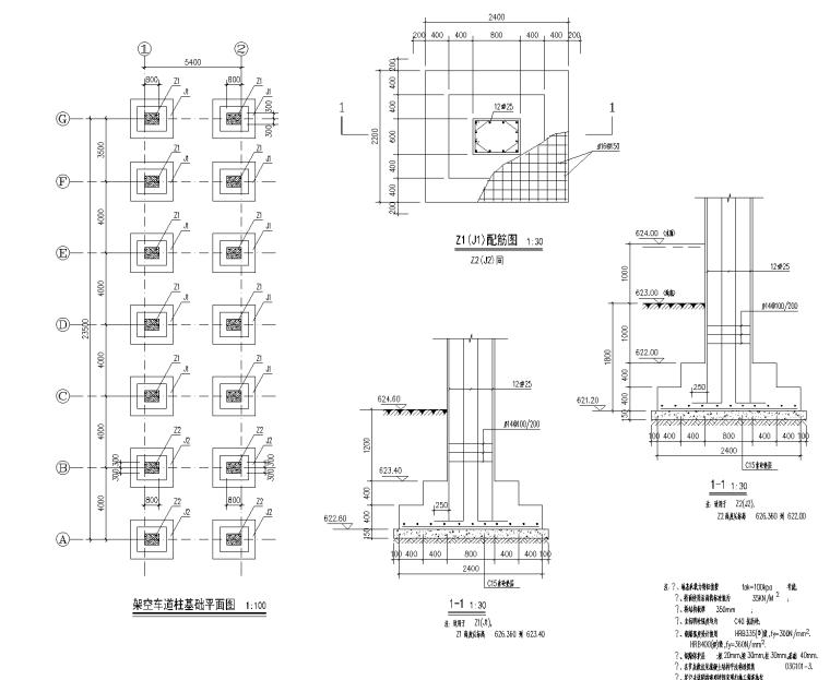 [内蒙古]青城居住区景观CAD施工图-知名景观公司-5 架空车道柱基础平面图_看图王(1)