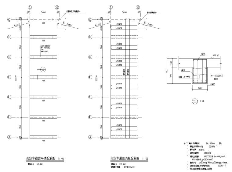[内蒙古]青城居住区景观CAD施工图-知名景观公司-7 架空车道现浇板配筋图,平法配筋图_看图王(1)