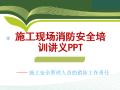 施工現場消防安全培訓講義PPT(圖文并茂)