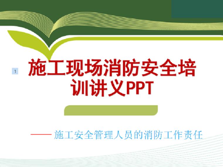 施工现场消防安全培训讲义PPT(图文并茂)