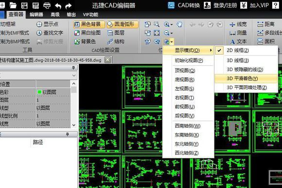 CAD编辑器中怎么切换视图?_3