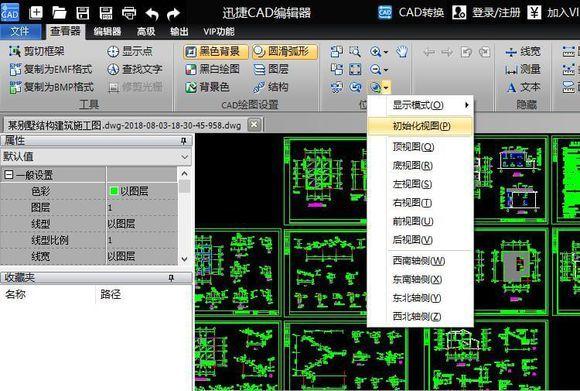 CAD编辑器中怎么切换视图?_4