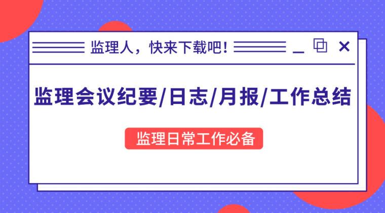 68套监理会议纪要/日志/月报/工作总结合集
